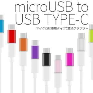 商品名称  USB type-c microUSB変換アダプター     適応機種 Xperia X...