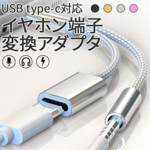 商品名称 USB type-C イヤホンコネクター  適応機種 USB type-c 対応機器  カ...