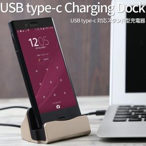 USB type-c ケーブル一体型充電ドック タイプc 充電 ケーブル アンドロイド typec ...