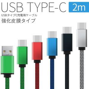 USB type-c 充電用2m強化皮膜充電ケーブル タイプc 充電 ケーブル アンドロイド typec 充電器 コード Android 送料無料 2m スマホ セール ポイント消化 chomolanma