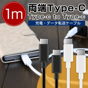 商品名称 USB type-c 両端Type-Cケーブル  適応機種 Xperia XZ3:SO-0...