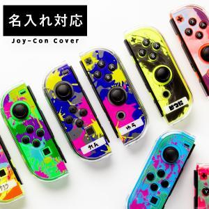 ニンテンドースイッチ ジョイコン カバー ケース 任天堂 Nintendo Switch かわいい おしゃれ 人気 名入れ イニシャル プレゼント|chomolanma