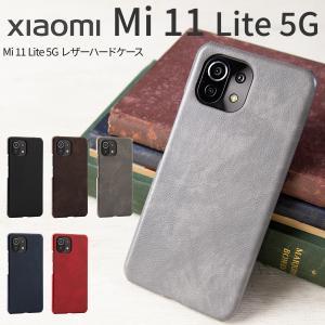 Mi 11 Lite 5G ケース カバー スマホケース 革 かっこいい かっこいい おしゃれ レザー ハードケース レザーケース chomolanma