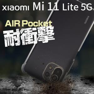 Mi 11 Lite 5G ケース スマホケース カバー シャオミ Xiaomi  耐衝撃 TPU クリアケース TPUケース chomolanma