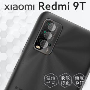 Xiaomi Redmi 9T フィルム ガラスフィルム レンズガラス スマホガラス おすすめ 人気 レンズ保護 レンズ保護強化ガラスフィルム 傷防止 chomolanma