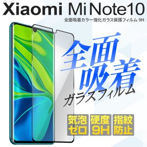Xiaomi スマホ Mi Note 10 ケース ガラスフィルム  全面 携帯ガラス 液晶保護 ス...