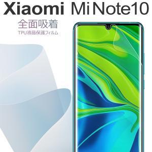 Xiaomi フィルム Mi Note 10 全面 TPU マット 全面吸着 TPU液晶保護フィルム...