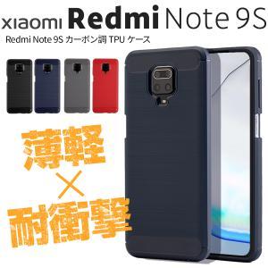 Xiomi Redmi Note 9S ケース カバー スマホケース カーボン調TPUケース スマホ シャオミ 耐衝撃 丈夫 スタイリッシュ シンプル 耐久 スマホカバー chomolanma