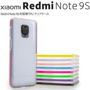 Xiomi Redmi Note 9S ケース カバー スマホケース 耐衝撃 TPUクリアケース スマホ かっこいい おしゃれ シャオミ TPUケース TPU クリアケース クリア chomolanma