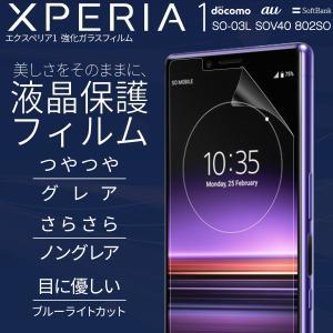 Xperia1 フィルム ブルーライト 液晶保護フィルム スマホ スクリーン スマホ ドコモ doc...