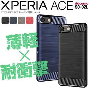 商品名称 Xperia Ace SO-02L カーボン調TPUケース  適応機種 Xperia Ac...