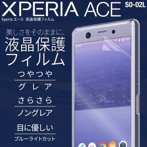 Xperia Ace フィルム エクスペリア エース 液晶画面 キズ防止 おすすめ 指紋防止 SO-...
