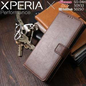 Xperia xperformance ケース カバー 手帳型 アンティークレザー手帳型ケース アンティーク レザー 革 docomo au SOV33 SO-04H カード収納 セール ポイント消化|chomolanma