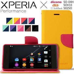 Xperia xperformance ケース カバー 手帳型 コンビネーションカラー手帳型ケース スマフォケース docomo au SOV33 SO-04H  セール ポイント消化|chomolanma