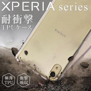 スマホケース Xperia X Performance SO-04H SOV33 耐衝撃TPUケース