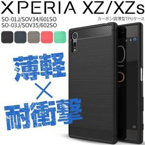 商品名称  XperiaXZ/XZs SO-01J/SOV34/SO-03J-SOV35 カーボン調...