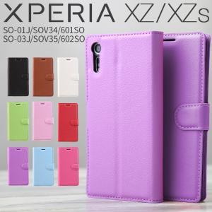 商品名称  XperiaXZ/XZs SO-01J/SOV34/SO-03J/SOV35 レザー手帳...