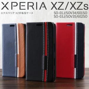 商品名称  XperiaXZ/XZs SO-01J/SOV34/SO-03J/SOV35 トリコロー...