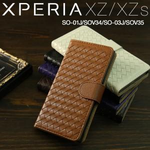 商品名称 XperiaXZ/XZs SO-01J/SOV34/SO-03J/SOV35 編み込みレザ...