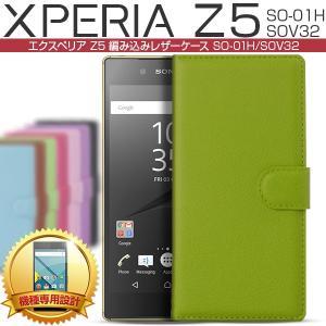 xperiaz5 手帳型ケース ケース カバー Xperia Z5 ケース カバー SO-01H SOV32 レザー手帳型ケース カード収納 送料無料 人気 おすすめ かっこいい|chomolanma