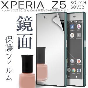 商品名称 Xperia Z5 液晶ミラーフィルム  適応機種 Xperia Z5 SO-01H Xp...