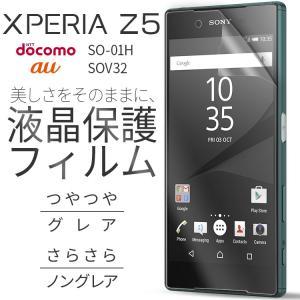商品名称  Xperia Z5 SO-01H/SOV32 液晶保護フィルム     適応機種 Xpe...
