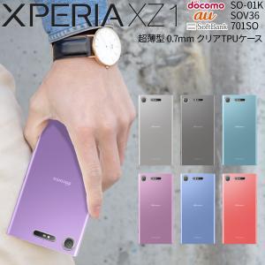 Xperia XZ1 ケース TPU クリアケース XZ1 Xperia クリア 送料無料 tpu ...