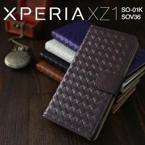 商品名称 Xperia XZ1 SO-01K/SOV36 編み込みレザー手帳型ケース  適応機種  ...