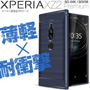 商品名称 Xperia XZ2 Premium カーボン調TPUケース  適応機種 Xperia X...