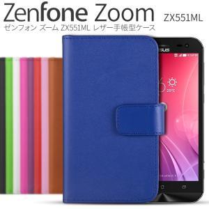 スマホケース Zenfone Zoom ZX551ML レザー手帳型ケース レザー 革 スタンド 定番 手帳型 カード 収納 ポケット スマフォ カバー セール ポイント消化|chomolanma