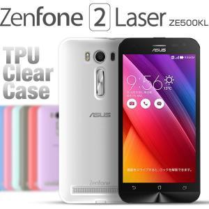 スマホケース Zenfone2 Laser 用TPUクリアケース 専用設計 グリップ力 スマフォ ケース カバー アンドロイド 送料無料 ゼンフォン セール ポイント消化 chomolanma