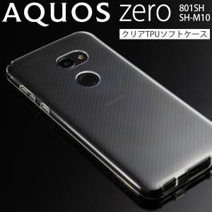 AQUOS ZERO TPU クリアケース 801SH SH-M10 ソフトバンク アクオス 人気 シンプル スマホ ケース カバー 送料無料 TPU|chomolanma