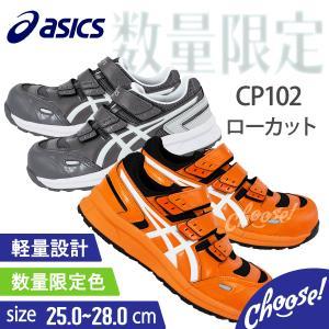 安全靴 アシックス  CP102  限定色  ローカット マジック  作業靴