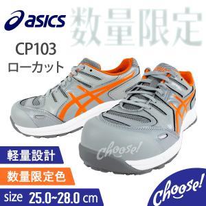 安全靴 アシックス  ウィンジョブ  CP103  限定色    ローカット  オレンジ  作業靴