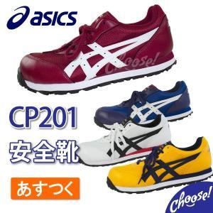 安全靴 アシックス CP201 メッシュ  ローカット 作業靴 軽量