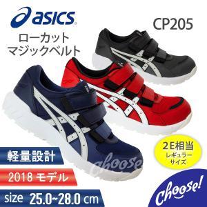 安全靴 アシックス  CP205  2E  ローカット マジック  作業靴