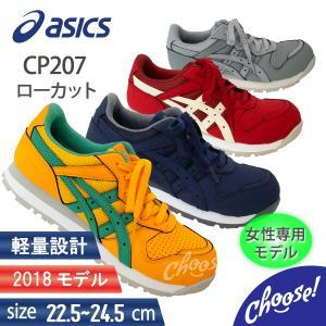 安全靴 アシックス   CP207  レディス   ローカット 女性  紐 作業靴