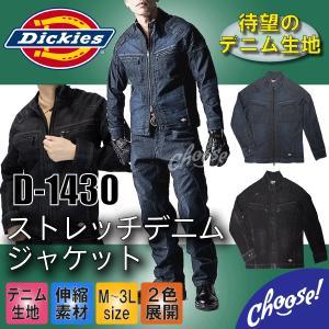 Dickies  D-1430 ストレッチ  デニム ジャケット   作業服 ディッキーズ