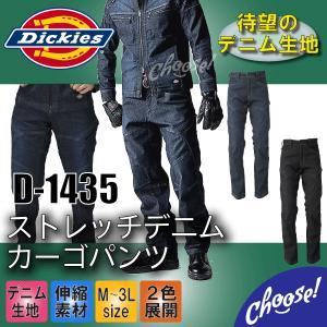 Dickies  D-1435 ストレッチ デニム カーゴパンツ  作業服 ディッキーズ