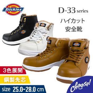Dickiesのハイカット安全靴。 鋼製先芯入り。甲幅の広い4Eサイズ。 ハイカットなので足首をサポ...