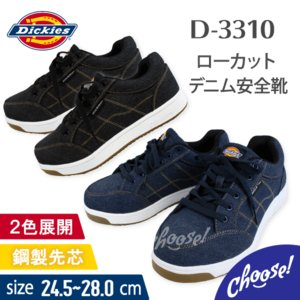 Dickies  D-3310  ローカット デニム 安全靴 4E 作業靴 ディッキーズ