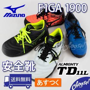 ミズノ 安全靴   F1GA1900  限定カラー   ローカット   作業靴
