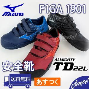 ミズノ 安全靴   F1GA1901  新作   ローカット  マジック 作業靴