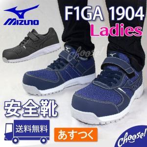 ミズノ 安全靴   F1GA1904  レディース メッシュ  ローカット  ゴム紐 作業靴