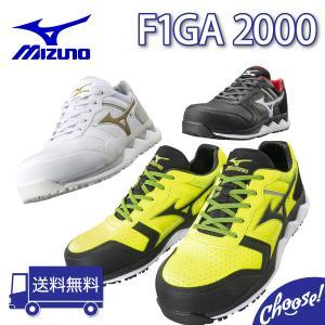 ミズノ 安全靴   F1GA2000 FORMWAVE  新作初回入荷分 予約受付中 ローカット