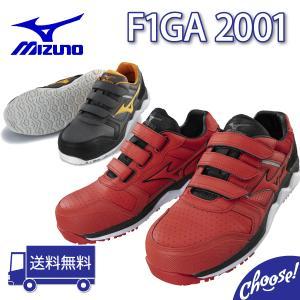 ミズノ 安全靴   F1GA2001 FORMWAVE  新作初回入荷分 予約受付中 ローカット