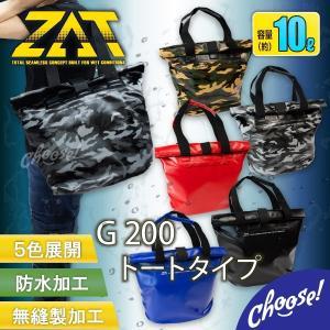 MORITO ZAT G200 防水 無縫製 バッグ トート 撥水  作業 アウトドア