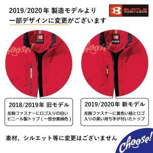 BURTLE 7410 防風 ストレッチ 軽防...の詳細画像1