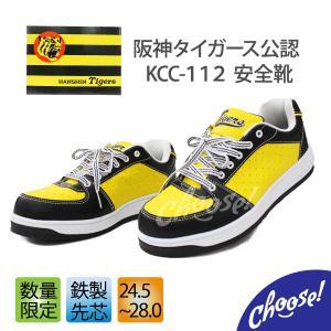 安全靴 数量限定  KCC-112 阪神タイガース公認 コラ...