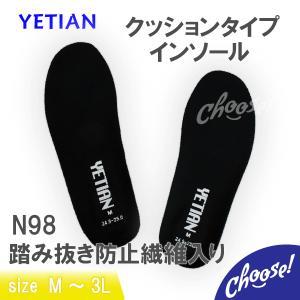 YETIANの踏み抜き防止用セーフティ―インソール。  踏み抜き防止の強力繊維入りインソールの上部に...